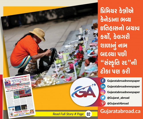 Gujarat Abroad is the largest circulated weekly newspaper in Greater Toronto. Gujarat Abroad serves the purpose for providing correct news to its readers. It is distributed free of cost through over 350 outlets across Canada.